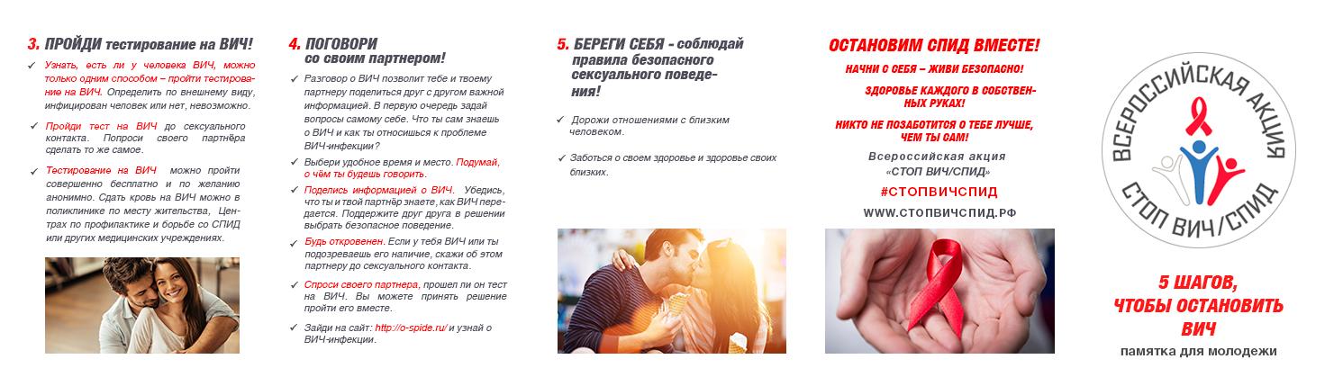 Pamyatka_Garmoshka-log-isp_2