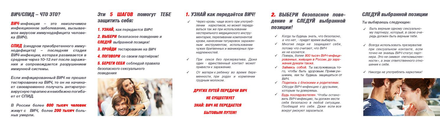 Pamyatka_Garmoshka-oborot-log-isp_1