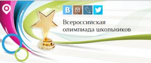 vserossijskaja_olimpiada